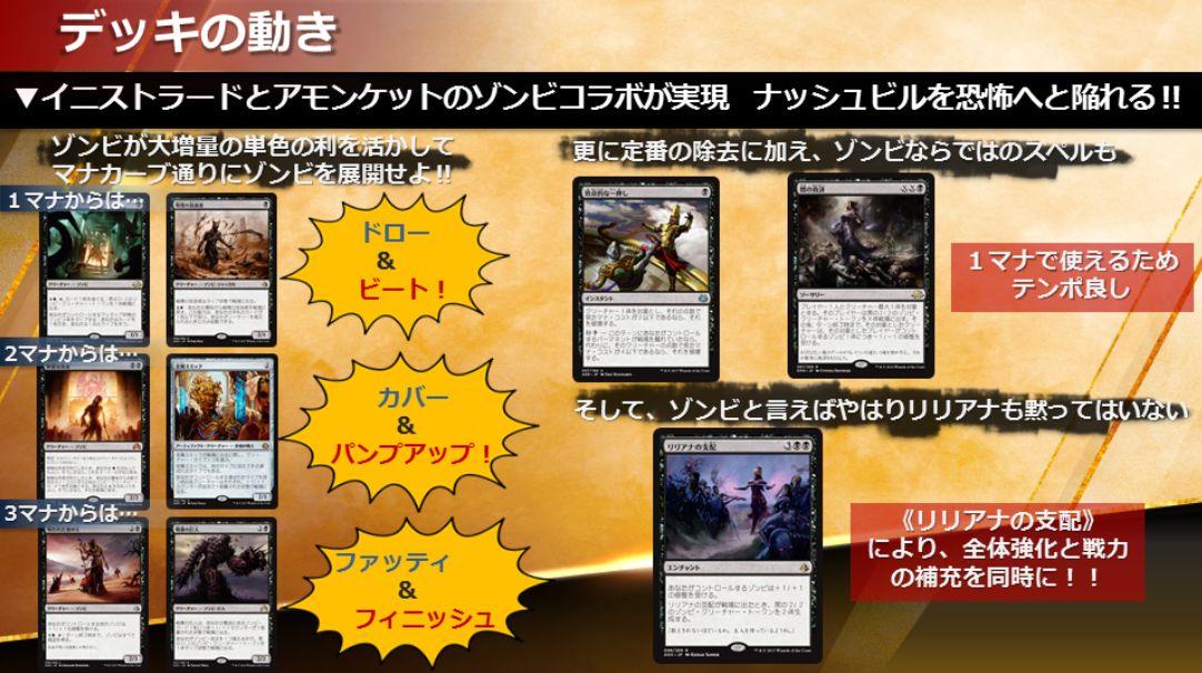 プロツアー「アモンケット」の優勝は「黒単ゾンビ」!ティムール・マーベルを使用した渡辺雄也さんは惜しくも準優勝!