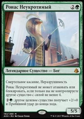 ロナス(ロシア語版)