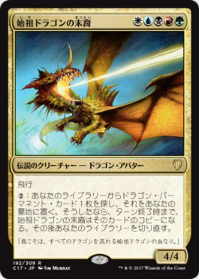 始祖ドラゴンの末裔(統率者2017)