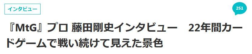 メディアサイト「KAI-YOU」に掲載された藤田剛史さんのインタビュー記事が面白い!