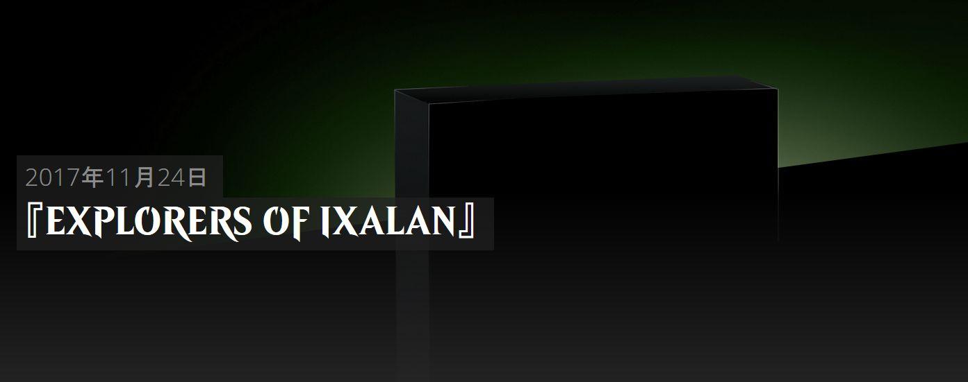 MTG新製品「Explorers of Ixalan」が情報公開!失われた都市を探しながら対戦相手を倒す多人数戦!