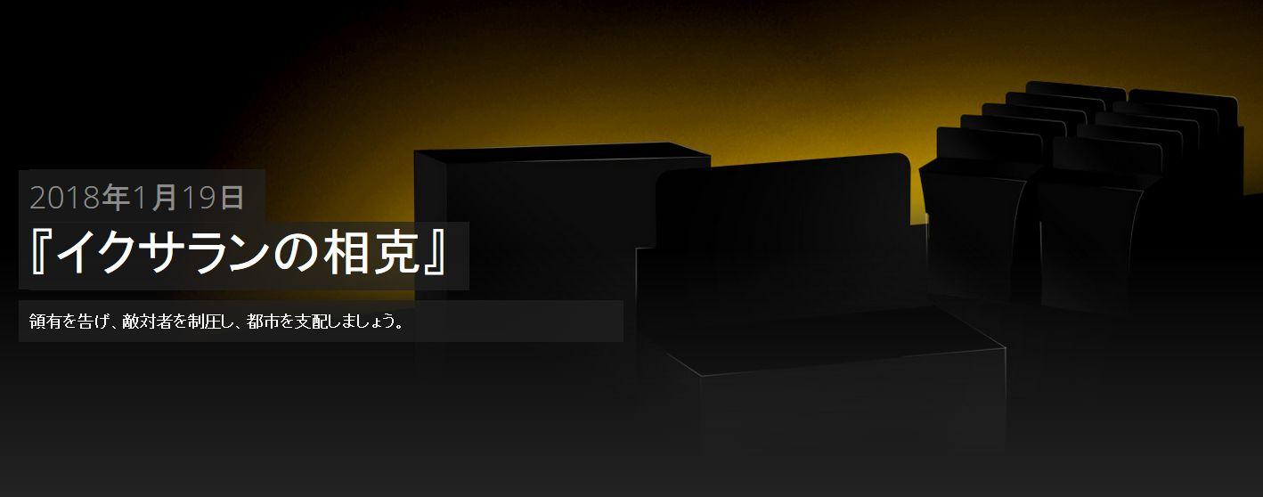 イクサラン・ブロック第2弾セット名「イクサランの相克」が発表!発売日は2018年1月19日!