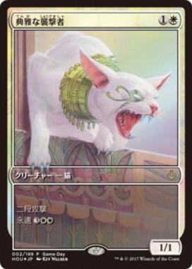 破滅の刻のレア白猫「Adorned Pouncer」が非公式スポイラーに掲載!2マナ1/1「二段攻撃」に加え、詳細不明な能力「Eternalize」を持つ!※日本語名は「典雅な襲撃者」!能力名は「永遠」で、墓地から追放することで4/4の黒ゾンビになったコピーとして復活!
