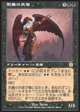 荒廃の天使(Desolation Angel)アポカリプス