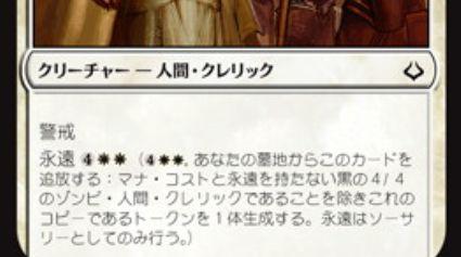 破滅の刻の新メカニズム「永遠」の詳細が公開!どんなカードも4/4の黒ゾンビとなって墓地から復活!