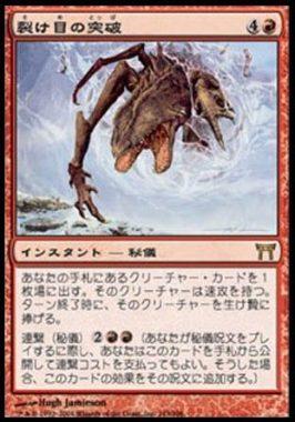 裂け目の突破(Through the Breach)神河物語