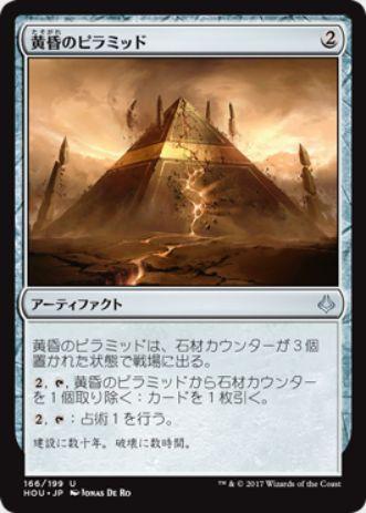 黄昏のピラミッド(破滅の刻)