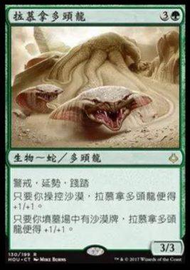 Ramunap Hydra(中国語)