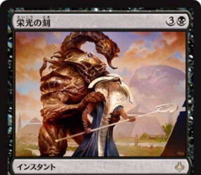黒レアのインスタント「栄光の刻」が公開!黒3でクリーチャー1体を追放!追放したカードが「神」ならばコントローラーは追加で手札を公開し、同名カードを全追放!