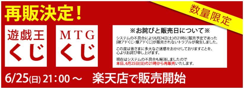 MTGトレトク爆アドくじ(再販のおわび)