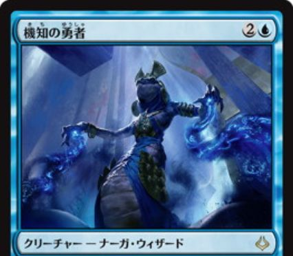 青レアのナーガ「機知の勇者(破滅の刻)」が公開!2マナ2/1&CIPでパワーの点数だけカードを引いてから2枚捨てる!青青5で「永遠」も可能なウィザード!
