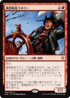 風雲船長ラネリー(イクサラン)