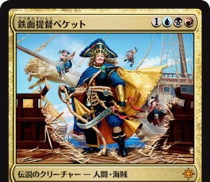 グリクシス色の伝説神話海賊「鉄面提督ベケット(イクサラン)」が公開!4マナ3/3で全海賊を+1/+1!自ターンに3体以上の海賊がプレイヤーに戦闘ダメージを与えると、そのプレイヤーの非土地パーマネントを奪う!