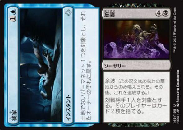 破滅の刻「忘妻」のイラストがMTG公式壁紙のラインナップに追加!青黒「余波」分割カードの余波面!
