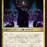 儀式の大魔導師、イナーラ(統率者2017)