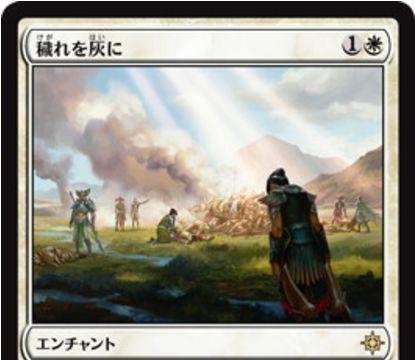 白レアのエンチャント「穢れを灰に(イクサラン)」が公開!2マナで設置し、墓地から呪文を唱えることや墓地にあるカードの能力起動を封じる!