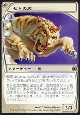 セトの虎(未来予知)