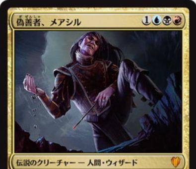 グリクシス色の伝説神話ウィザード「偽善者、メアシル(統率者2017)」が公開!CIPにて手札か墓地からアーティファクトかクリーチャーを檻カウンターが置かれた状態で追放し、そのカードの起動型能力を獲得!