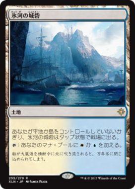 氷河の城砦/Glacial Fortress(イクサラン再録)