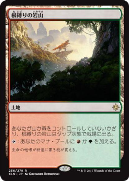 根縛りの岩山/Rootbound Crag(イクサラン再録)