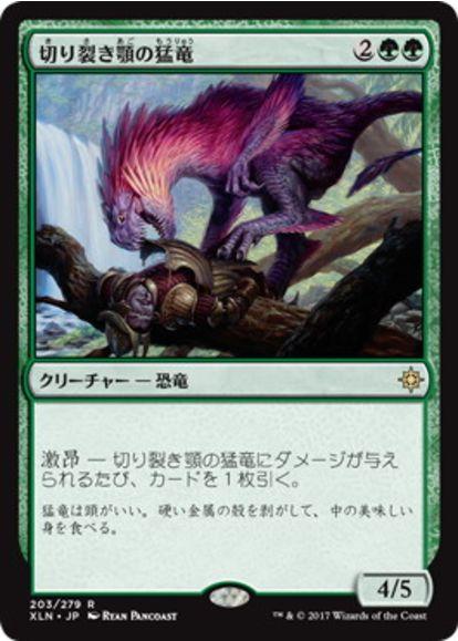 切り裂き顎の猛竜(イクサラン)