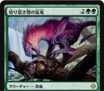 イクサラン収録の緑レア恐竜「切り裂き顎の猛竜」が公開!4マナ4/5&激昂能力でカードを1枚引く!