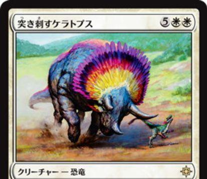 イクサラン収録の白レア恐竜「突き刺すケラトプス」が公開!7マナ3/3「二段攻撃」に加え、攻撃時に自軍の他のクリーチャーにも「二段攻撃」を付与!