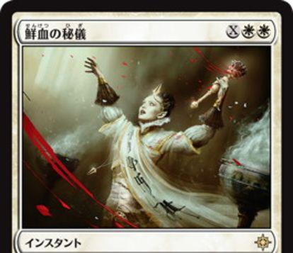 白レアのインスタント「鮮血の秘儀(イクサラン)」が公開!白白Xで唱えてXの2倍ライフゲインし、このカードをライブラリーボトムへ!