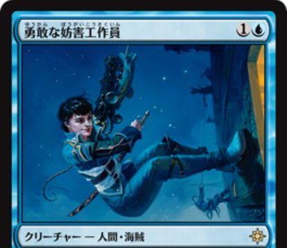 イクサラン収録の青レア海賊「勇敢な妨害工作員」が公開!2マナ2/1&3マナを支払ってブロック回避&プレイヤーにダメージを通すとルーター能力を使用可能!