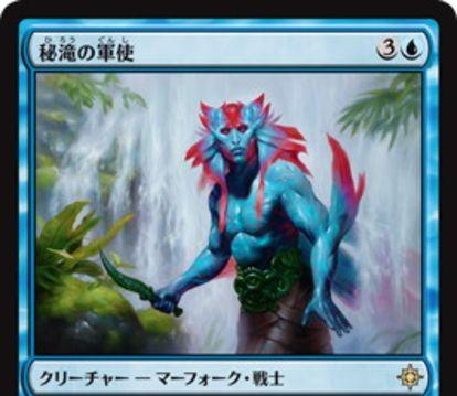 青レアのマーフォーク戦士「秘滝の軍使(イクサラン)」が公開!青3で2/3のボディを持ち、自軍の+1/+1カウンターが置かれたクリーチャーをブロックされなくする!