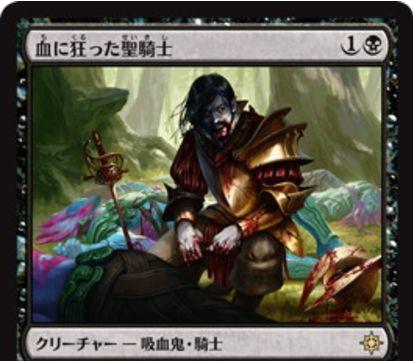 黒レアの吸血鬼騎士「血に狂った聖騎士(イクサラン)」が公開!2マナ1/1「瞬速」で、CIPにてこのターンに死亡した生物の数だけ+1/+1カウンターを獲得!