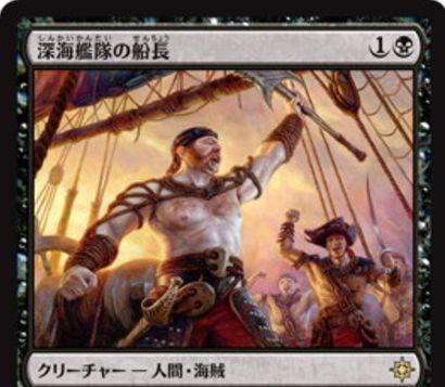イクサラン収録の黒レア海賊「深海艦隊の船長」が公開!2マナ2/1「威迫」&攻撃時に他の海賊がいるならば、2マナを支払って「威迫」を持った2/2の海賊トークンを生成可能!