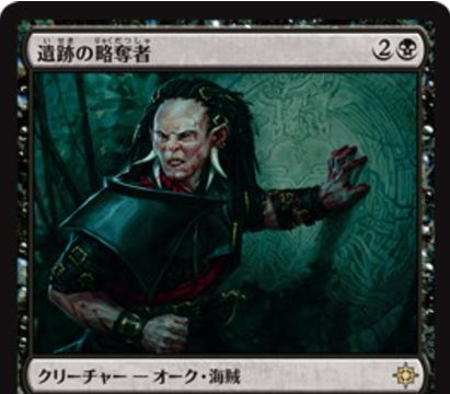 黒レアの海賊オーク「遺跡の略奪者(イクサラン)」が公開!3マナ3/2&「強襲」能力で「闇の腹心」のライフロスドロー能力が発動!
