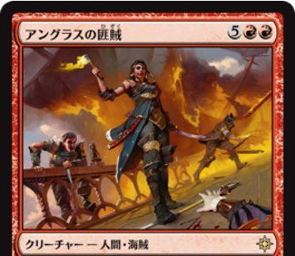 赤レアの海賊「アングラスの匪賊(イクサラン)」が公開!赤赤5で4/4&あなたの発生源が与えるダメージを2倍にする!