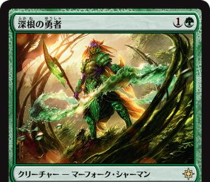 イクサラン収録の緑レア生物「深根の勇者」が公開!2マナ1/1&非クリーチャー呪文を唱えるたびに+1/+1カウンターを得るマーフォーク・シャーマン!
