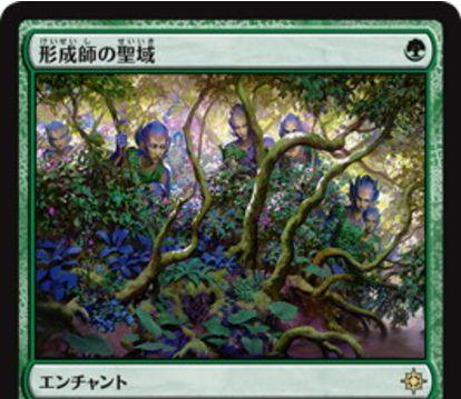 緑レアのエンチャント「形成師の聖域(イクサラン)」が公開!緑マナ1点で設置し、自軍クリーチャーが対戦相手の呪文や能力の対象になるたびカードを1枚引けるようになる!