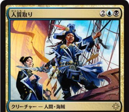 ディミーア色の海賊「人質取り(イクサラン)」が公開!4マナ2/3&CIPでこのカードが離れるまでアーティファクトかクリーチャーを追放!追放したカードは唱えることも可能!