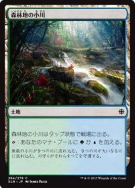 森林地の小川(イクサラン「プレインズウォーカーデッキ ジェイス」限定収録)
