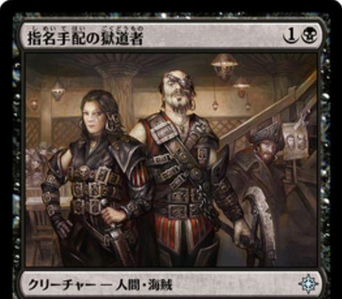 アンコモンの黒海賊「指名手配の獄道者(イクサラン)」が公開!2マナ4/3だが死亡時の懸賞金として相手に宝物トークンを2個与える!