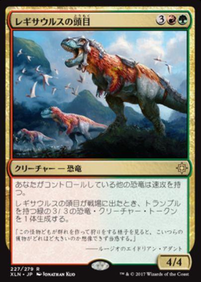 レギサウルスの頭目(イクサラン)