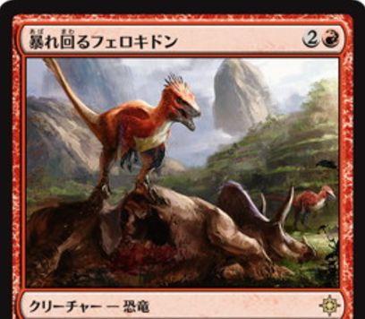赤レアの恐竜「暴れ回るフェロキドン(イクサラン)」が公開!赤2で3/3「威迫」に加え、プレイヤーのライフ獲得を禁止!クリーチャーが戦場に出るたびコントローラーに1点ダメージを飛ばす能力も!