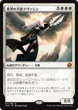 希望の天使アヴァシン(アイコニックマスターズ)