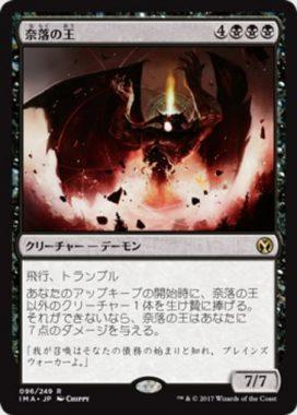奈落の王(MTG「アイコニックマスターズ」収録の黒レア)