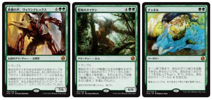 アイコニックマスターズの緑神話レア3種