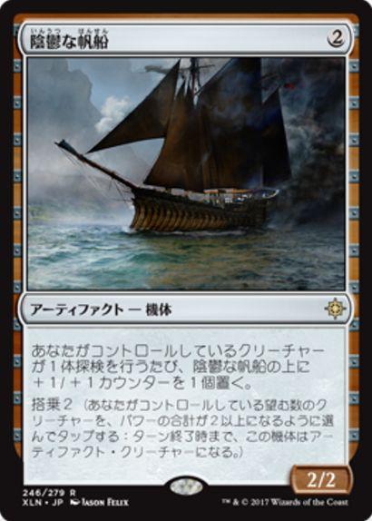 陰鬱な帆船(イクサラン)