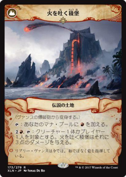 火を吐く稜堡(イクサラン)