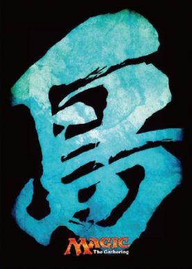「島」基本土地名の漢字スリーブ(エンスカイ)
