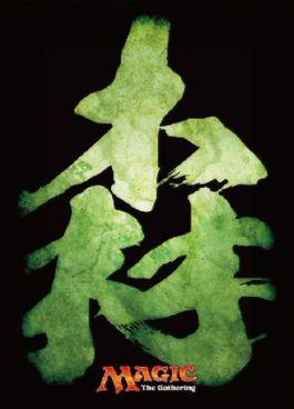 「森」基本土地名の漢字スリーブ(エンスカイ)