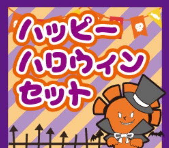 晴れる屋5000円福袋「ハッピーハロウィンセット」の開封結果をご提供いただきました!