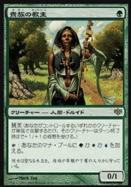貴族の教主/Noble Hierarch(コンフラックス)